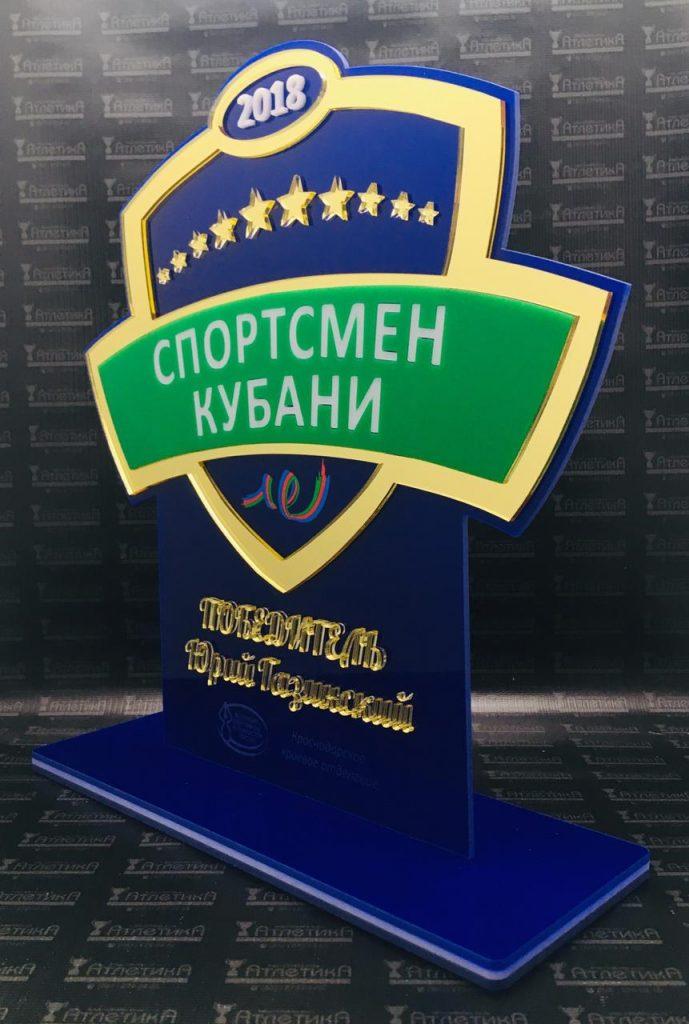 приз спортсмен года газинский