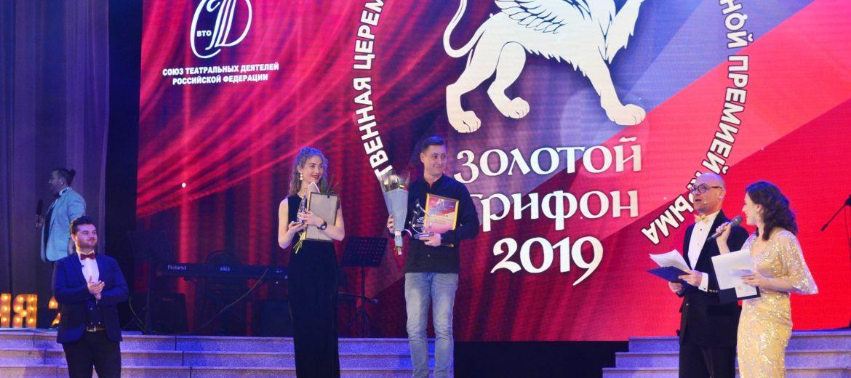 В Крыму вручили театральную премию «Золотой грифон»