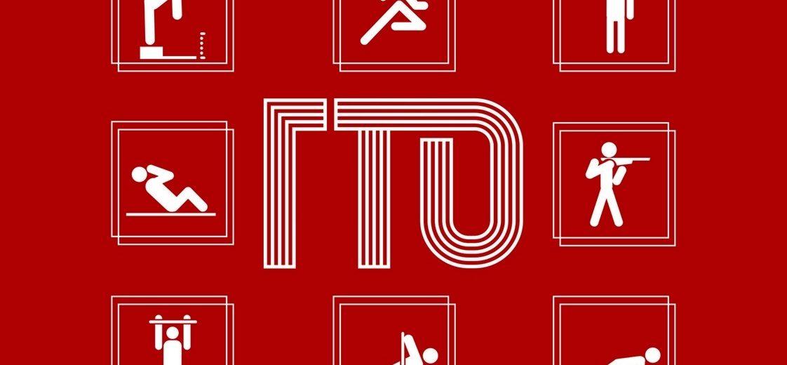 Всероссийский фестиваль ГТО состоится в Сочи