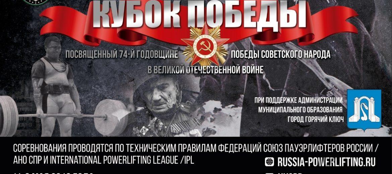 «Кубок Победы» по пауэрлифтингу разыграли в Горячем Ключе