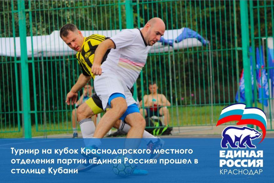 Кубок по дворовому футболу разыграли в Краснодаре