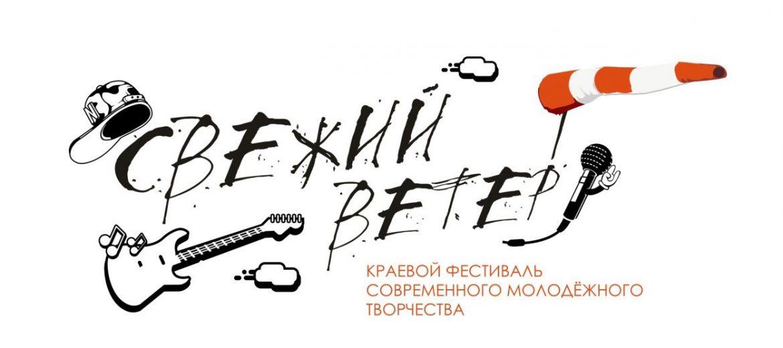 В Краснодаре назвали победителей молодежного «Свежего ветра»