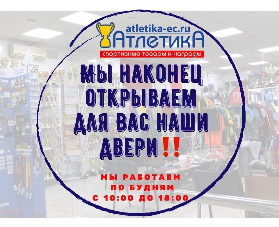 «Атлетика» возвращается к штатному режиму работы